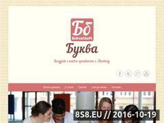Miniaturka Bukva - lekcje języka rosyjskiego (bukva.edu.pl)