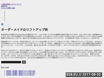 Zrzut strony Pozycjonowanie sklepu internetowego